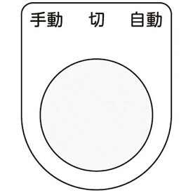 アイマーク AIMARK 押ボタン/セレクトスイッチ(メガネ銘板) 手動 切 自動 黒 φ30.5 P3031