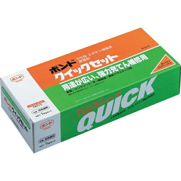 コニシ ボンド クイックセット 1kgセット(箱) #45417 BQS1