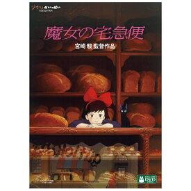 ウォルト・ディズニー・ジャパン The Walt Disney Company (Japan) 魔女の宅急便 【DVD】