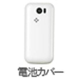 ソフトバンク SoftBank 【ソフトバンク純正】電池カバー (ホワイト) SHTET2 [202SH対応]
