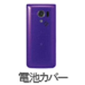 ソフトバンク SoftBank 【ソフトバンク純正】電池カバー (ロイヤルパープル) SHTFC6 [301SH対応]