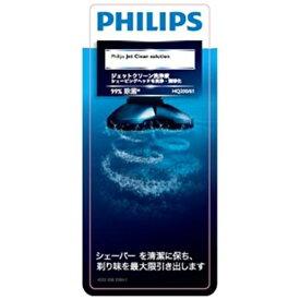 フィリップス PHILIPS ジェットクリーン用洗浄液 HQ200/61[HQ20061]