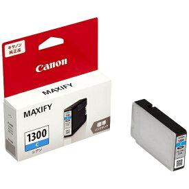 キヤノン CANON PGI-1300C 純正プリンターインク シアン[プリンターインク PGI1300C]【wtcomo】