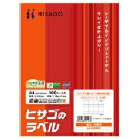 ヒサゴ HISAGO A4タックシール GB863 [A4 /100シート /24面][GB863]【wtcomo】