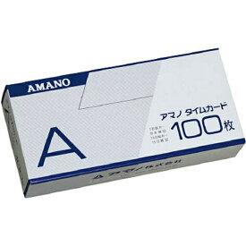 アマノ AMANO タイムレコーダー用 タイムカードA (100枚入)