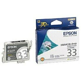 エプソン EPSON ICGL33 純正プリンターインク Proselection(プロセレクション) グロスオプティマイザ[ICGL33]【rb_pcp】