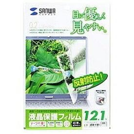 サンワサプライ SANWA SUPPLY 液晶保護フィルム (12.1型対応) LCD-121[LCD121]