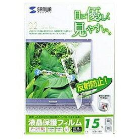 サンワサプライ SANWA SUPPLY 液晶保護フィルム (15.0型対応) LCD-150[LCD150]