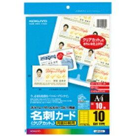コクヨ KOKUYO カラーLBP&PPC用名刺カード(A4・10枚/10面) LBP-VC10[LBPVC10]【wtcomo】