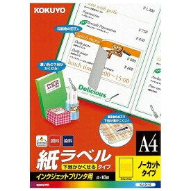 コクヨ KOKUYO インクジェットプリンタ用紙ラベル[下地がかくせるタイプ](ノーカット/A4・10枚) KJ-2115[KJ2115]【wtcomo】