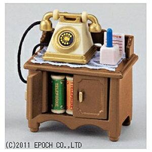 シルバニアファミリー 電話台セット