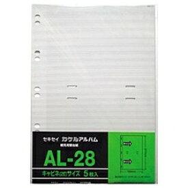 セキセイ SEKISEI 補充用替台紙 (キャビネ [2E]サイズ用/10穴) AL-28[AL28]