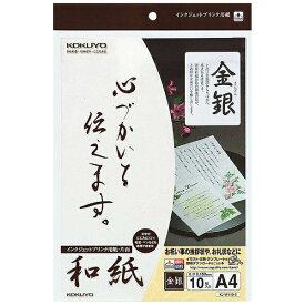 コクヨ KOKUYO インクジェットプリンタ用紙 和紙(A4・10枚) 金銀柄 KJ-W110-5[KJW1105]【wtcomo】
