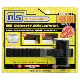 日本ロックサービス nihon lock service 窓用防犯鍵 「カチカチロック」 DS-KC-1[DSKC1]