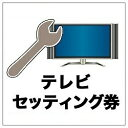 ビックカメラ テレビ セッティング券(ケーブル等は別売です。) 【設置商品とセット購入のみ有効】