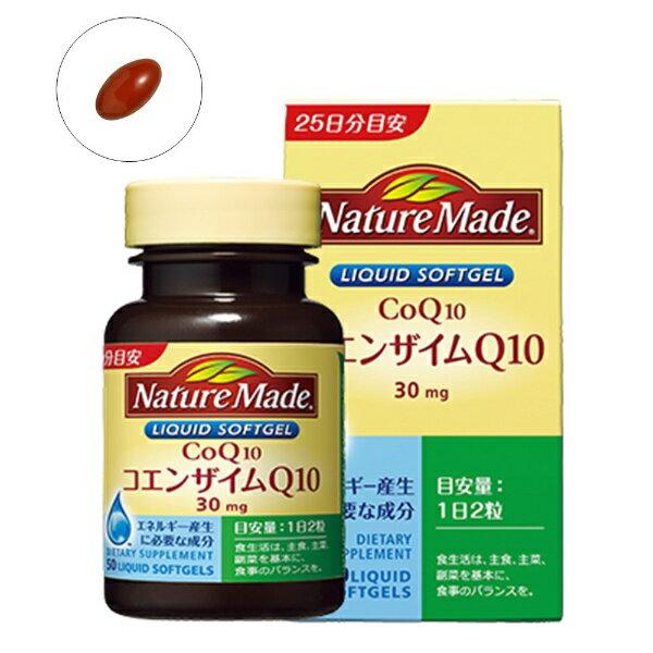 大塚製薬 Otsuka 【NatureMade(ネイチャーメイド)】コエンザイムQ10(50粒)