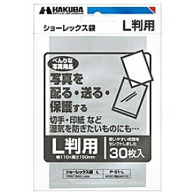 ハクバ HAKUBA ショーレックス袋 (Lサイズ/30枚入り) P-S1-L[ショーレックスブクロL]