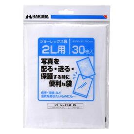 ハクバ HAKUBA ショーレックス袋 (2Lサイズ/30枚入り) P-S1-2L[ショーレックスブクロ2L]