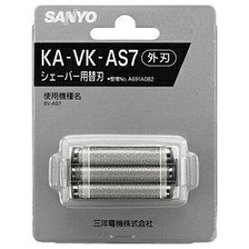 サンヨー SANYO シェーバー替刃 (外刃) KA-VK-AS7[KAVKAS7]