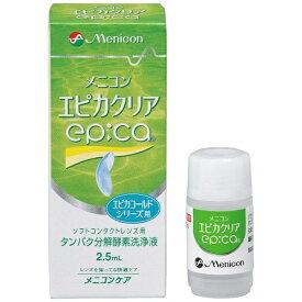 メニコン Menicon 【ソフト用/タンパク分解】エピカクリア(2.5ml)【wtmedi】