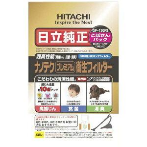日立 HITACHI 【掃除機用紙パック】 (3枚入) 「ナノテクプレミアム衛生フィルター」(3枚入り) GP-130FS[GP130FS]