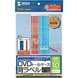 サンワサプライ SANWA SUPPLY スリムDVDトールケース用背ラベル LB-DVDGK8 [A4 /10シート /32面 /光沢][LBDVDGK8]【wtcomo】