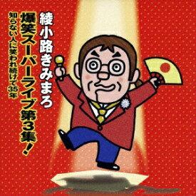 テイチクエンタテインメント TEICHIKU ENTERTAINMENT 綾小路きみまろ/爆笑スーパーライブ 第3集 知らない人に笑われ続けて35年 【CD】