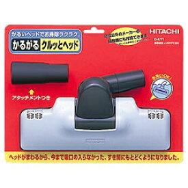 日立 HITACHI 【掃除機用】 かるがるクルッとヘッド D-KY1[DKY1]