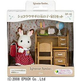 エポック社 EPOCH シルバニアファミリー ショコラウサギの女の子・家具セット