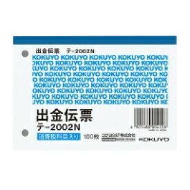 コクヨ KOKUYO 出金伝票 B7ヨコ型 白上質紙 100枚 仮受け・仮払い消費税額表示入り テ-2002N