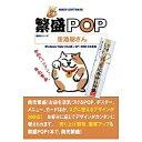 アーティ21 〔Win版〕 繁盛POP 居酒屋さん