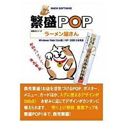 アーティ21 〔Win版〕 繁盛POP ラーメン屋さん[ハンジョウPOPラーメンヤサン]