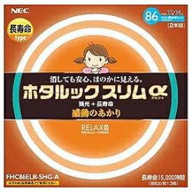 NEC エヌイーシー FHC86ELR-SHG-A 丸形スリム蛍光灯(FHC) ホタルックスリムα RELAX色 [電球色][FHC86ELRSHGA]
