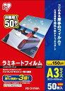 アイリスオーヤマ IRIS OHYAMA 150ミクロンラミネーター専用フィルム (A3サイズ・50枚) LZ-5A350[LZ5A350]