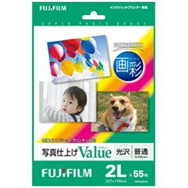 """富士フイルム FUJIFILM """"画彩"""" 写真仕上げ Value (2Lサイズ・55枚) WP2L55VA[WP2L55VA]"""