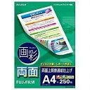 """フジフイルム """"画彩"""" 両面上質普通紙仕上げ (A4サイズ・250枚) RHKA4250"""