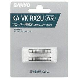サンヨー SANYO シェーバー替刃(内刃) KA-VK-RX2U[KAVKRX2U]