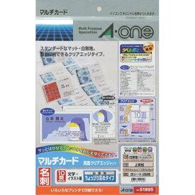 エーワン A-one マルチカード 名刺 250枚 (A4サイズ 10面×25シート) 白無地 51895[名刺用紙 作成 印刷]