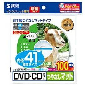 サンワサプライ SANWA SUPPLY DVD/CDラベル インクジェット LB-CDR001N-100 [100シート /1面 /マット][LBCDR001N100]【wtcomo】