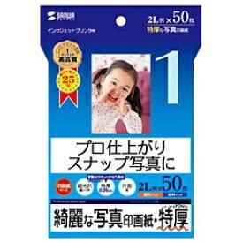 """サンワサプライ SANWA SUPPLY """"インクジェット写真印画紙"""" 特厚 (2L判・50枚) JP-EP2N2L[JPEP2N2L]【wtcomo】"""