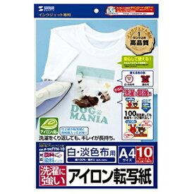 サンワサプライ SANWA SUPPLY インクジェット用 洗濯に強いアイロンプリント紙[白布用] (A4サイズ・10枚) JP-TPRTYN-10[JPTPRTYN10]