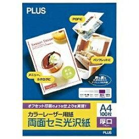 プラス PLUS カラーレーザー用 両面セミ光沢紙・厚口 (A4×100枚) PP-120WH-M[PP120WHM]【wtcomo】