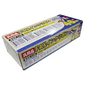 ミヨシ MIYOSHI 普通紙FAX用インクフィルム FXS46BR-3 (46m×3本入り)[FXS46BR3]