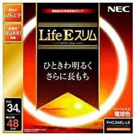 NEC エヌイーシー FHC34EL-LE 丸形スリム蛍光灯(FHC) LifeEスリム [電球色][FHC34ELLE]