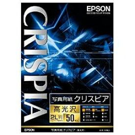 エプソン EPSON 写真用紙クリスピア 高光沢 (2L判・50枚) K2L50SCKR[K2L50SCKR]【rb_pcp】