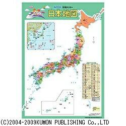 くもん出版 学習ポスター 日本地図
