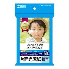 """サンワサプライ SANWA SUPPLY """"インクジェット写真用紙"""" 厚手 (はがきサイズ・50枚) JP-EK5HK[JPEK5HK]【wtcomo】"""