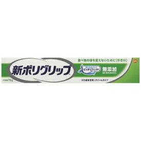 新ポリグリップ 入れ歯安定剤無添加 75g【rb_pcp】アース製薬 Earth