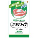 ポリグリップ 入れ歯安定剤 ポリグリップパウダー無添加 50gアース製薬 Earth