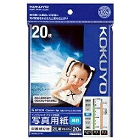 コクヨ KOKUYO インクジェットプリンター用 写真用紙 印画紙原紙 絹目 (2L判・20枚) KJ-F122L-20[KJF122L20]【wtcomo】